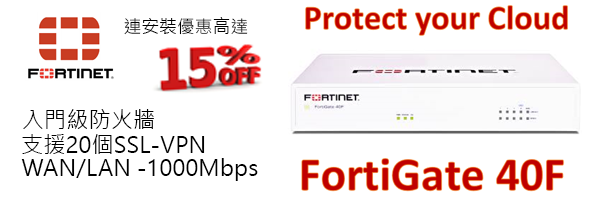 Fortinet 40F